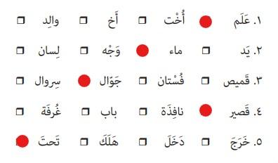 جواب تمرین صفحه 50 عربی هشتم