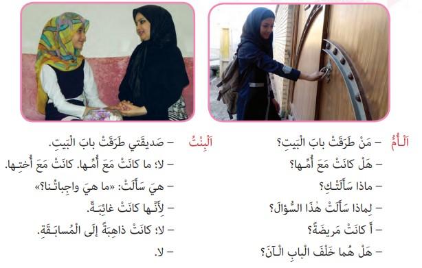 ترجمه متن صفحه 55 عربی هفتم