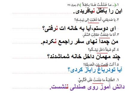 جواب تمرین صفحه 57 عربی هشتم