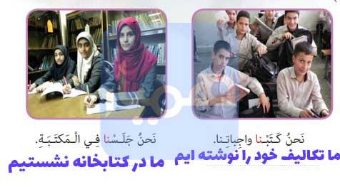 عربی هفتم درس 8