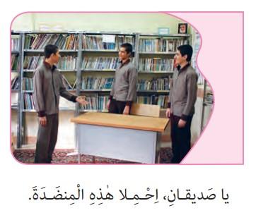 جواب صفحه 44 عربی نهم