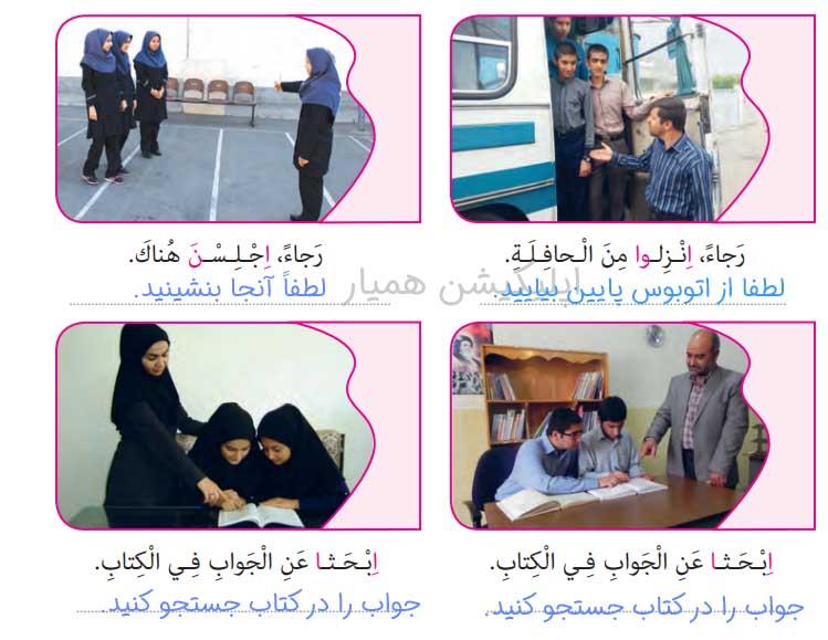 ترجمه صفحه 42 عربی نهم