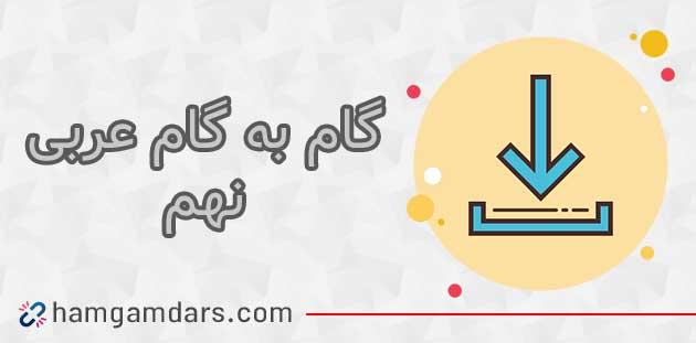 گام به گام عربی نهم (PDF و رایگان)