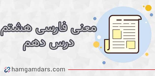 معنی درس قلم سحر آمیز فارسی هشتم (درس 10)