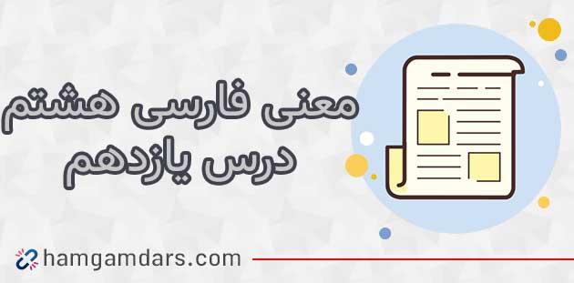 معنی درس پرچم داران فارسی هشتم (درس 11 )
