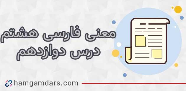 معنی شعر شیر حق فارسی هشتم + حکایت درس 12