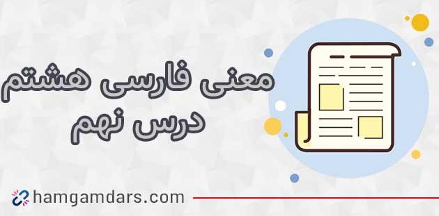 معنی درس نوجوان باهوش فارسی هشتم (درس 9)