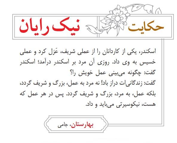 معنی حکایت نیک رایان فارسی نهم