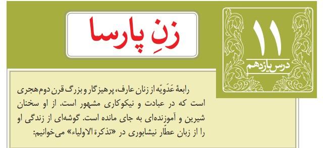 معنی درس زن پارسا فارسی نهم