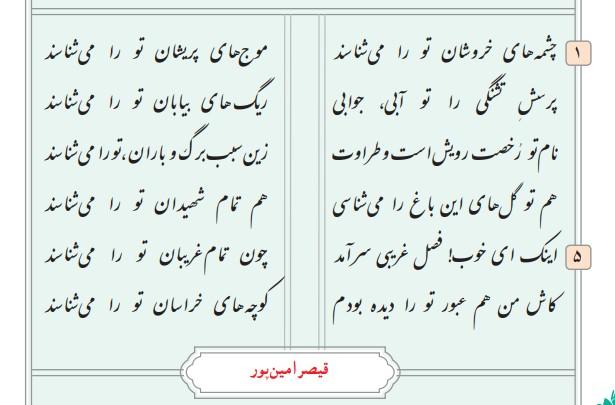 معنی حکایت سیر سلمان فارسی نهم