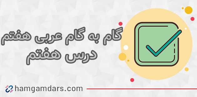 گام به گام درس 7 عربی هفتم