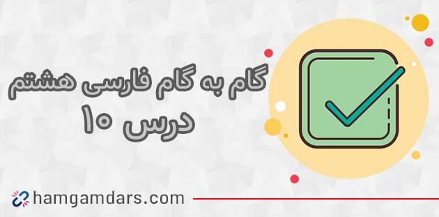 گام به گام درس 10 فارسی هشتم