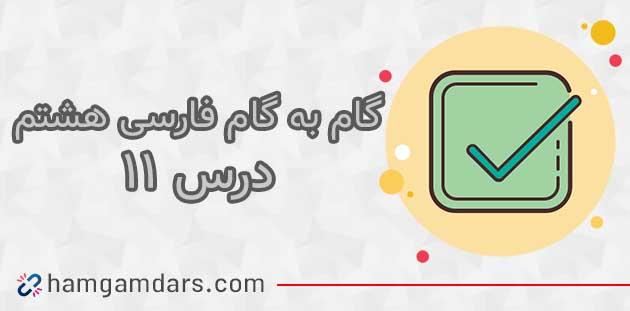 گام به گام درس 11 فارسی هشتم