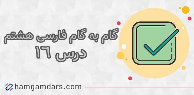 گام به گام درس 16 فارسی هشتم