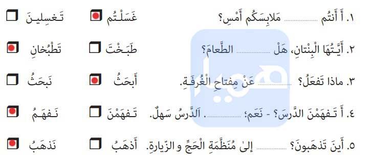 گام به گام درس 6 عربی هشتم