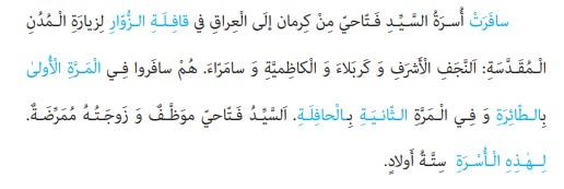 ترجمه صفحه 62 عربی هشتم