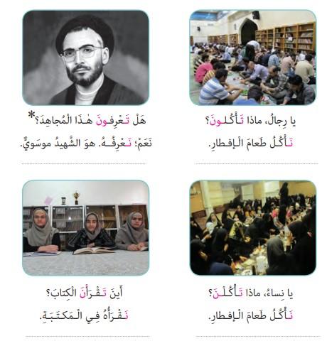ترجمه صفحه 64 عربی هشتم