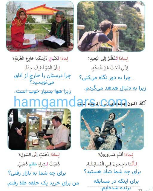 معنی صفحه 65 عربی هشتم