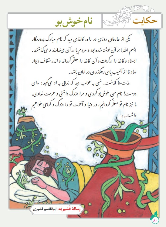 معنی حکایت نام خوش بو فارسی هتشم