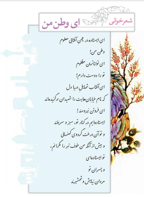 معنی شعر خوانی این وطن من فارسی هشتم