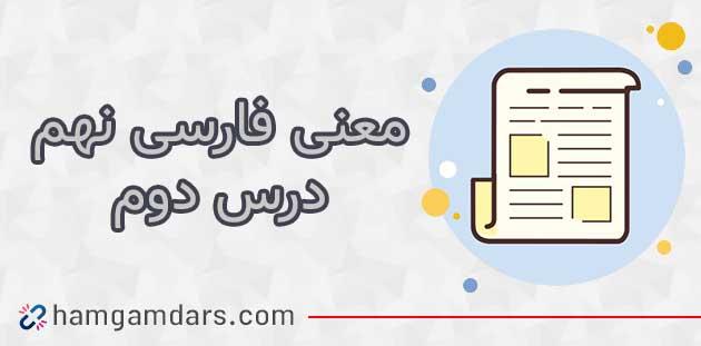 معنی عجایب صنع حق تعالی فارسی نهم (درس 1)