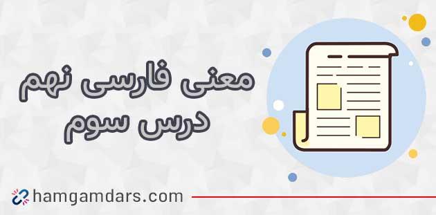 معنی مثل آینه فارسی نهم (درس 3)
