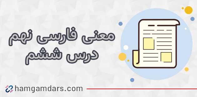 معنی درس آداب زندگی فارسی نهم (درس 6) + حکایت شو، خطرکن!