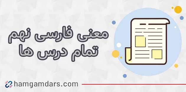 معنی فارسی نهم درس به درس
