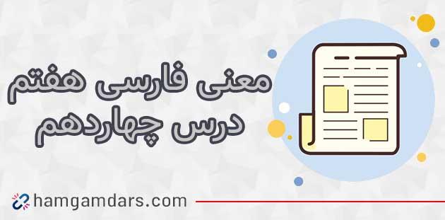 معنی روان خوانی مرخصی فارسی هفتم