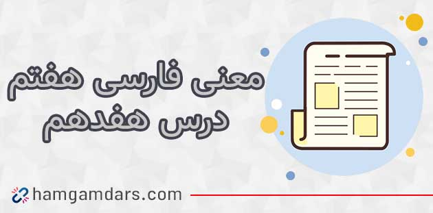 معنی شعر نیایش فارسی هفتم