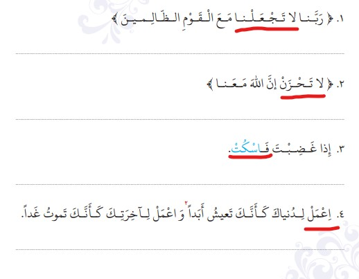 جواب و ترجمه صفحه 55 عربی نهم