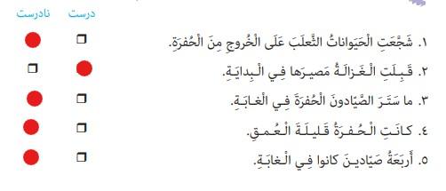 درست یا نادرست صفحه 52 عربی نهم