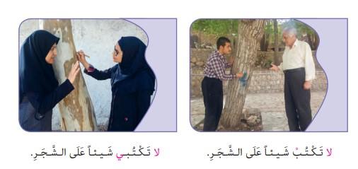 صفحه 52 عربی نهم