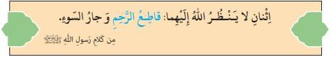 ترجمه متن صفحه 40 درس سوم عربی نهم