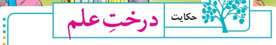 حکایت صفحه 77 فارسی ششم