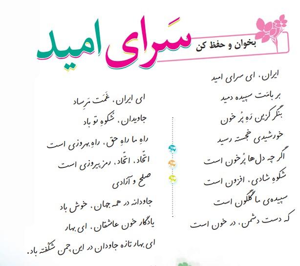 معنی شعر سرای امید فارسی پنجم