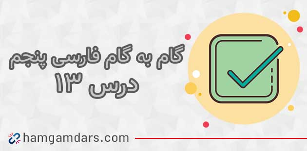 جواب درس سیزدهم فارسی پنجم (سرود ملی)