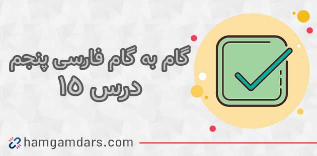 جواب درس پانزدهم فارسی پنجم (کاجستان)