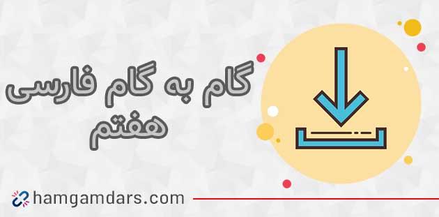 دانلود گام به گام فارسی هفتم(رایگان و PDF)