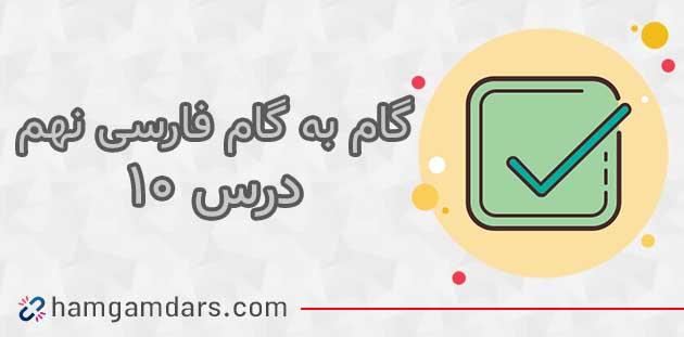گام به گام درس 10 فارسی نهم