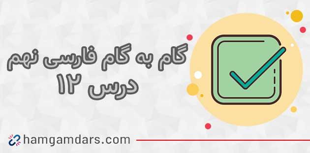گام به گام درس 12 فارسی نهم