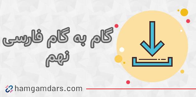 دانلود گام به گام فارسی نهم (رایگان و PDF)