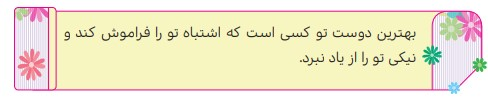 سخن از امام حسن عسکری
