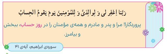 دعا کنیم صفحه 122 هدیه پنجم