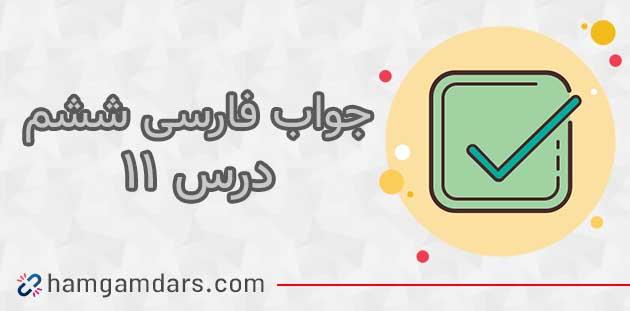 گام به گام درس 11 فارسی ششم