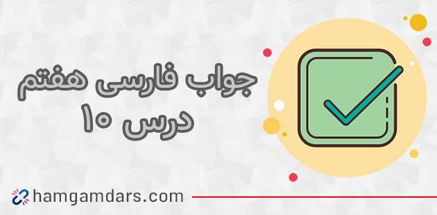 گام به گام درس 10 فارسی هفتم