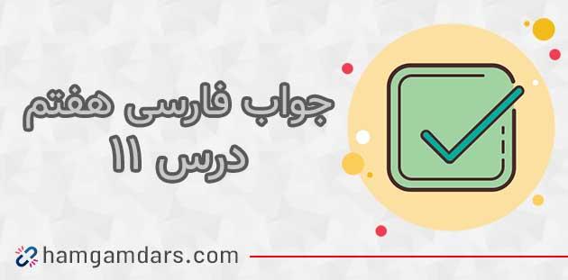 گام به گام درس 11 فارسی هفتم