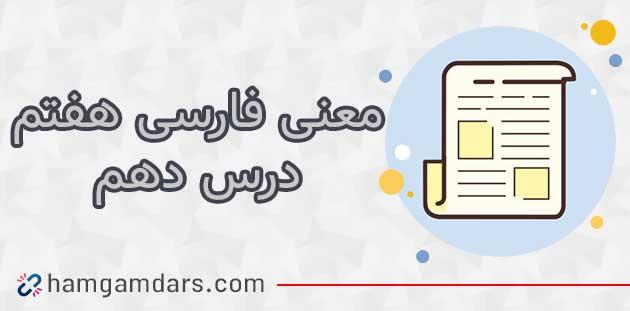 معنی درس دهم فارسی هفتم