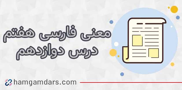 معنی درس دوازدهم فارسی هفتم