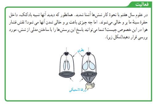 فعالیت صفحه 93 علوم نهم